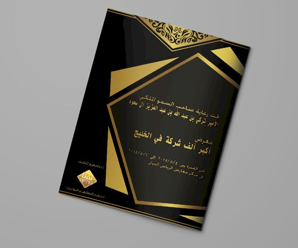 Top 1000 GC Exhibition Brochure