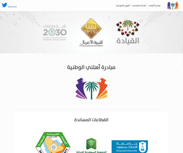 Ahelnei National Initiative Website
